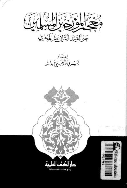 معجم المؤرخين المسلمين حتى القرن الثاني عشر هجري - يسري عبد الغني pdf
