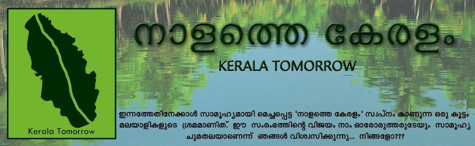 Kerala Tomorrow (നാളത്തെ കേരളം)