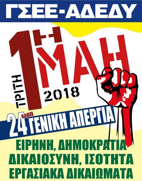 24ωρη Γενική Απεργία - 1η Μαΐου 2018 Απεργιακή Συγκέντρωση Πλ. Κλαυθμώνος στις 11 π.μ.