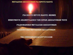 ΜΕΤΑΔΟΣΗ ΑΚΟΛΟΥΘΙΩΝ