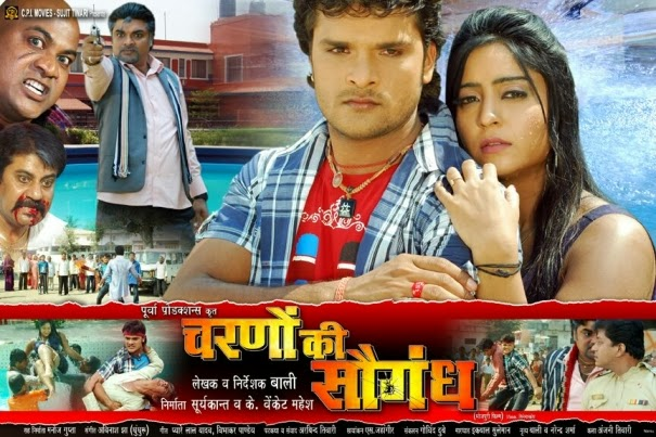 Charno Ki Saugandh (2014) bhojpuri film First Look Poster, Actor and actress name wallpapers, pics, Photos