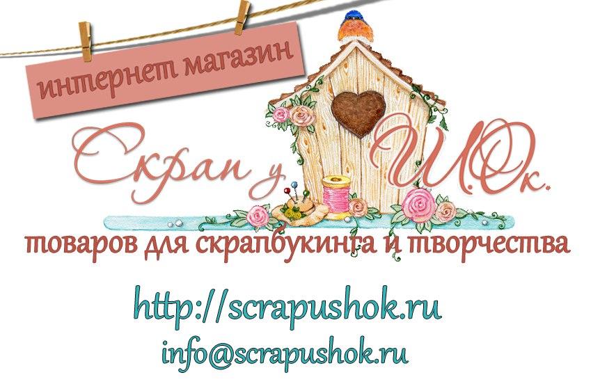 Интернет-магазин Скрапушок