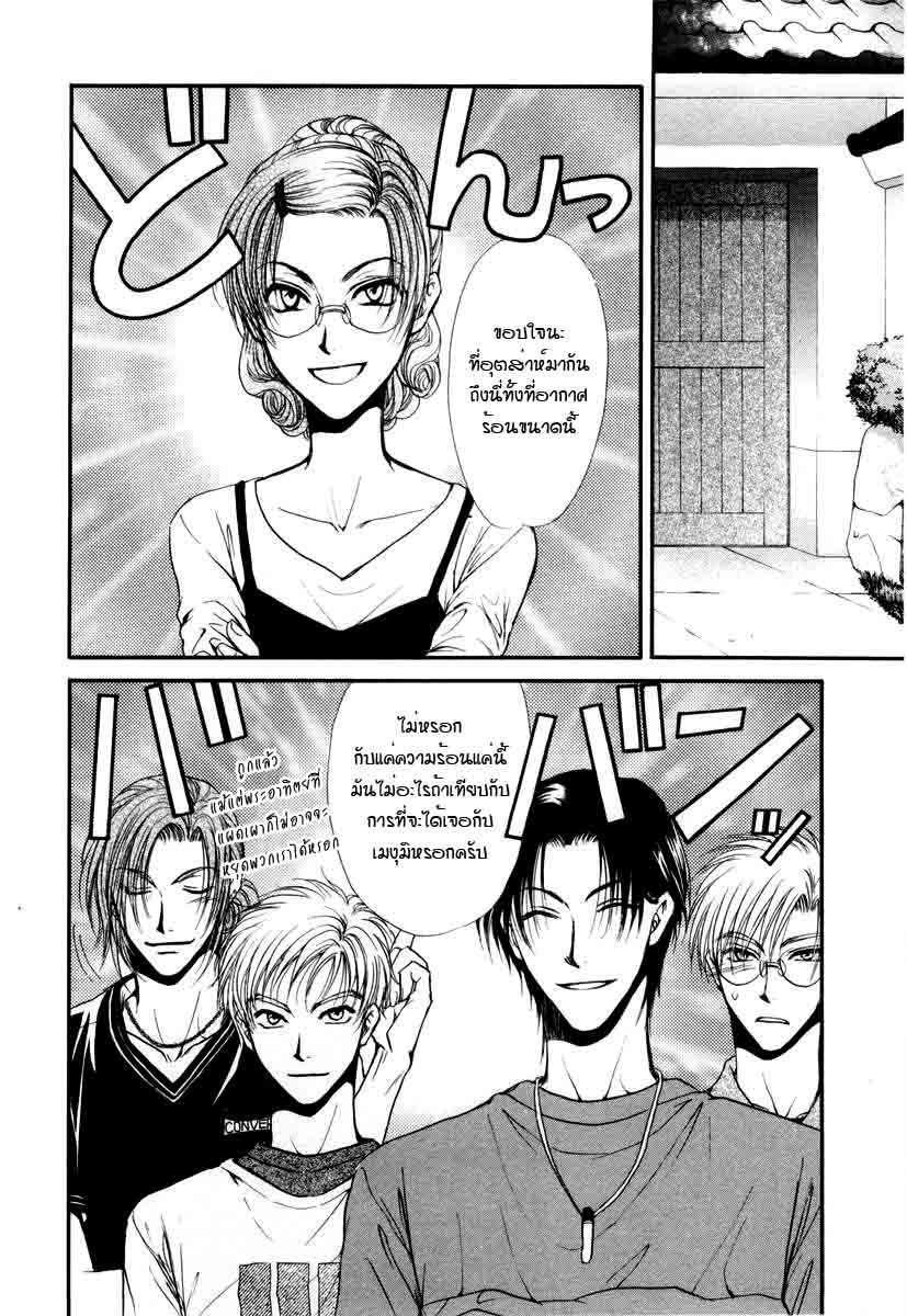 อ่านการ์ตูน Kakumei no Hi 6 ภาพที่ 23