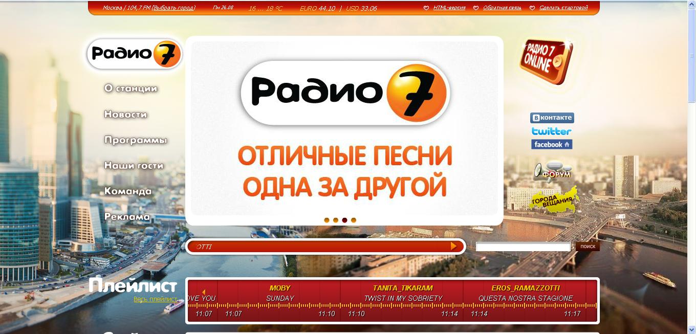 Радио 7 на семи холмах Москва 104.7 FM — слушать онлайн