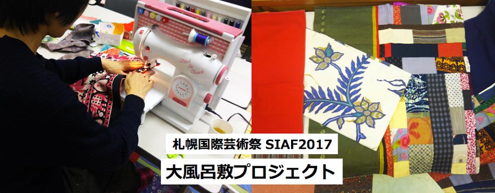 SIAF2017 大風呂敷プロジェクト