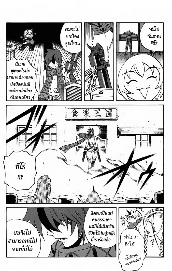 Kurohime 3 TH ความรักของคุโรฮิเมะ  หน้า 27