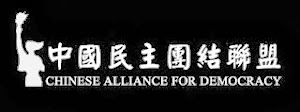 中國民主團結聯盟