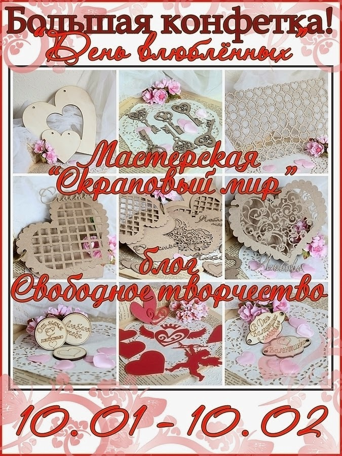http://free-works.blogspot.ru/2015/01/for-valentines-day-decor.html#more