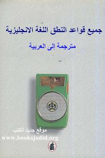 حمل كتاب جميع قواعد النطق اللغة الانجليزية مترجمة إلى العربية pdf