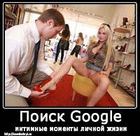 персональный поиск Google