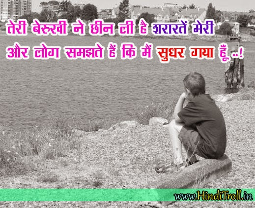 Sad Hindi Status Wallpaper Teri Berukhi ne | Sad