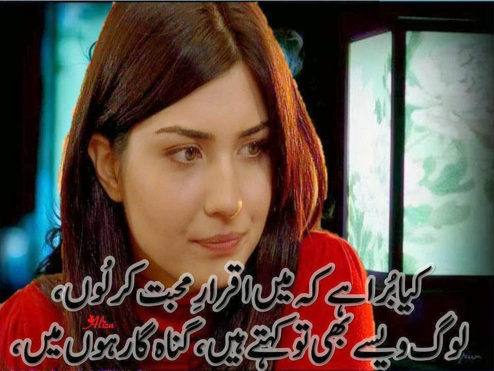 Urdu Love Poetry For Her Love Poetry In Urdu Sms Love
