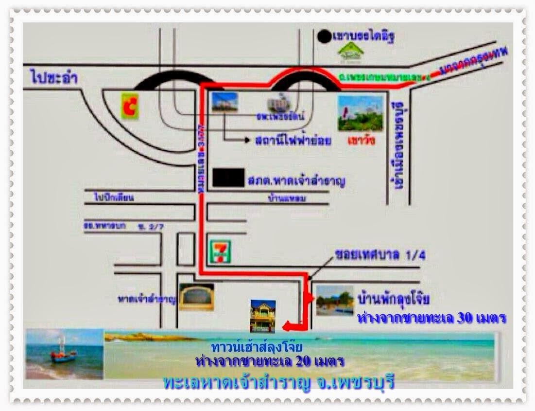 แผนที่แสดงเส้นทางไปบ้านพักลุงโจ๊ย และทาวน์เฮ้าส์ลุงโจ๊ย หาดเจ้าสำราญ