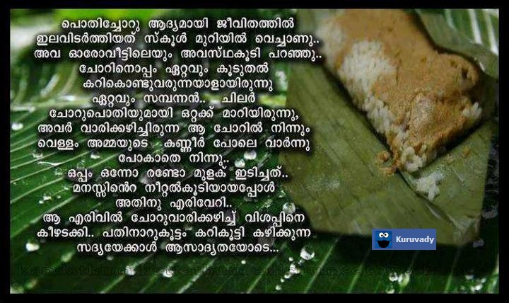 results for feeling malayalam quotes feeling alone malayalam quotes