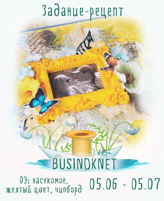 """Задание-рецепт """"Желтый, насекомое, чипборд"""" до 05/07"""