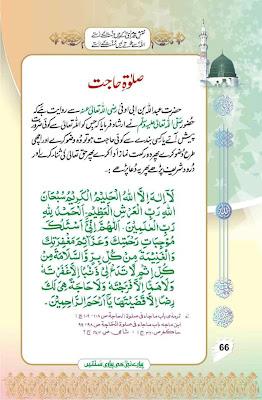 nice islamic quates salat e hajaat wallpaper
