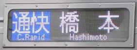 京王電鉄 通勤快速 橋本行き1 7000系LED
