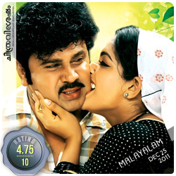 Vellaripravinte Changathi: A film by Akku Akbar starring Dileep, Kavya Madhavan etc. Film Review by Haree for Chithravishesham.