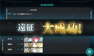 潜水艦派遣演習大成功Lv70駆逐