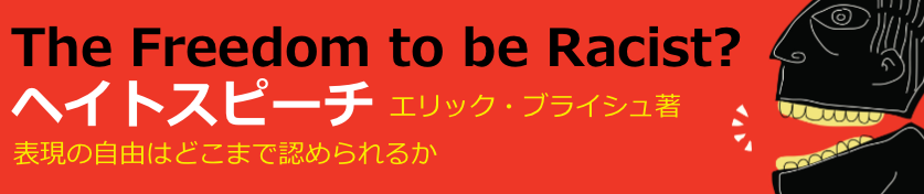 The Freedom to be Racist? ヘイ...