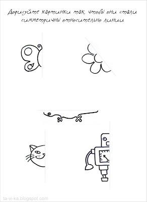 Симметричные картинки