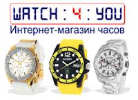 Интернет магазин Часов Watch4you