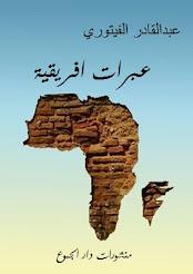 عبدالقادر الفيتوري