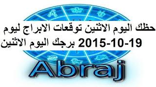 حظك اليوم الاثنين توقعات الابراج ليوم 19-10-2015 برجك اليوم الاثنين