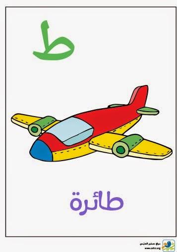 ملصق تعليمي للأطفال لتعليم حروف الهجاء (حرف الطاء)