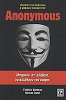 Anonymous - Frederic Bardeau/Nicolas Danet
