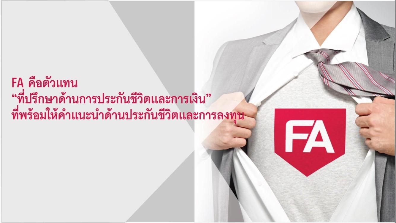 ข้อมูลงานFA_FINANCIAL ADVISOR