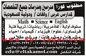 مطلوب فوراً .. مدرسين ومدرسات جميع التخصصات للسعودية بالاهرام 1 / 5 / 2015