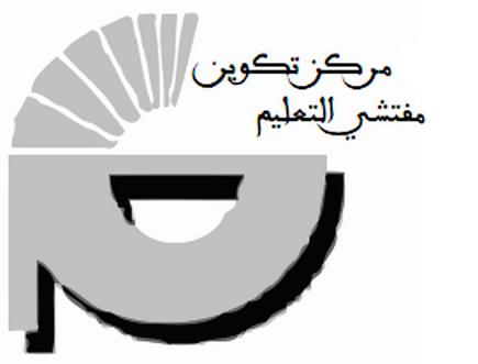 نتيجة تعيينات خريجي مركزي تكوين المفتشين لسنة 2014