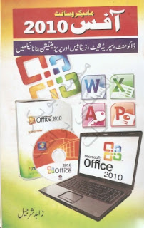 Micrsosoft office 2010 Urdu book