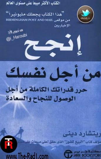 كتاب توكيد الذات pdf