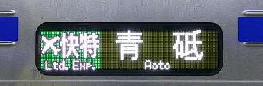京浜急行電鉄 緑のエアポート快特 青砥行き 3700形側面