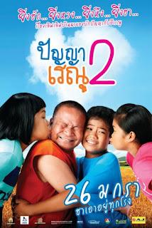 panya2%5B1%5D [Mini HD] โหลดหนัง ปัญญา เรณู 2 [XviD Rip From Master] [พากย์ไทย 5.1+บรรยายไทย]