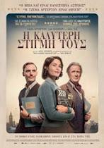 Πάμε σινεμά: Η Καλύτερη Στιγμή τους  Their Finest