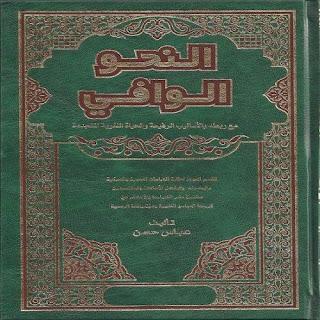كتاب النحو الوافي - عباس حسن