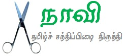 Naavi - Tamil Spelling Editor