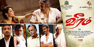 Ajith Veeram Movie Preview (Short)