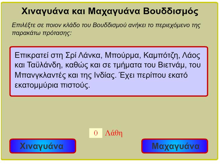 http://ebooks.edu.gr/modules/ebook/show.php/DSGL-B126/498/3245,13199/extras/Html/kef2_en35_bouddismos_popup.htm