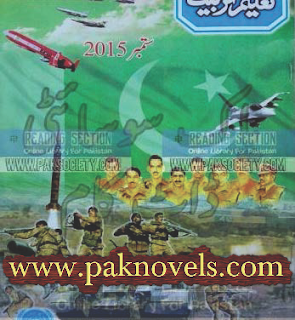 Free Download PDF Monthly Taleem O Tarbiat September 2015