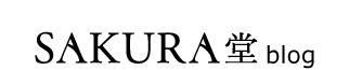 SAKURA堂blog