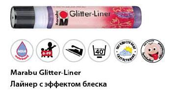 Marabu Glitter-Liner - Лайнер с эффектом блеска