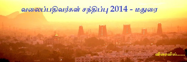 BLOGGER MEET MADURAI 2014