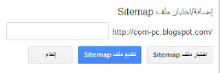 إضافة sitemap لمدونة Blooger Untitled.png