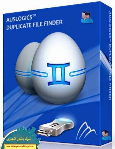 حمل احدث اصدار من برنامج البحث عن الملفات المكرره وحذفها Duplicate File Finder 4.0.2.0 برنامج مجانى بحجم 7 ميجا