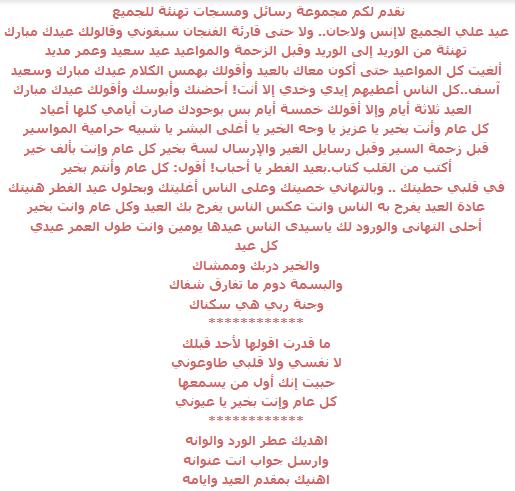 رسائل تهنئة عيد الفطر 2013