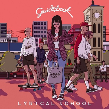 Lyrical School『guidebook』